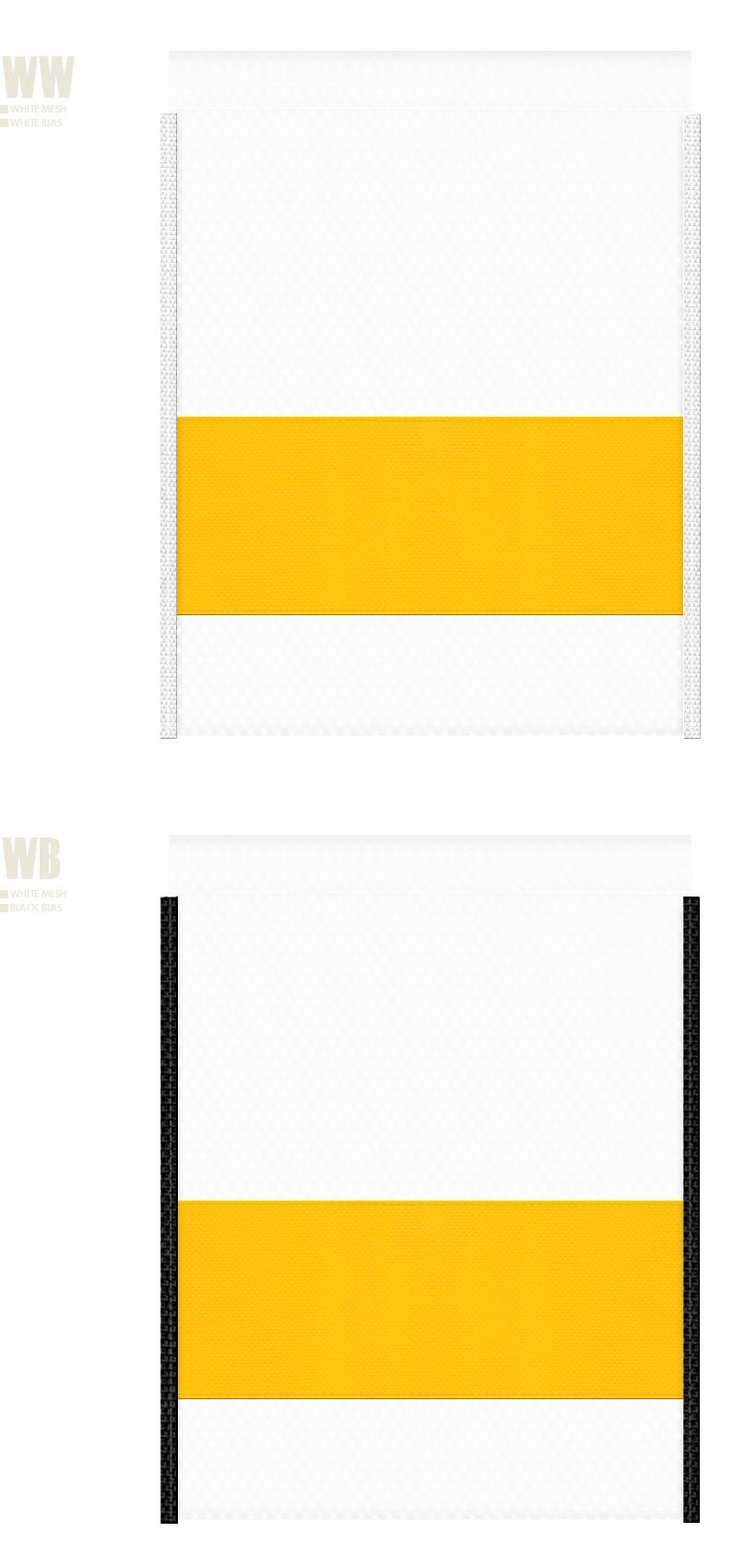 白色メッシュと黄色不織布のメッシュバッグカラーシミュレーション:キャンプ用品・アウトドア用品・スポーツ用品・シューズバッグにお奨め