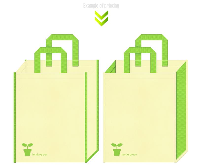 不織布エコバッグのデザイン:薄黄色と黄緑色の不織布コーデ