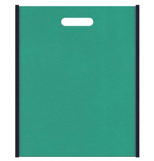 不織布バッグ小判抜き メインカラー青緑色とサブカラー濃紺色