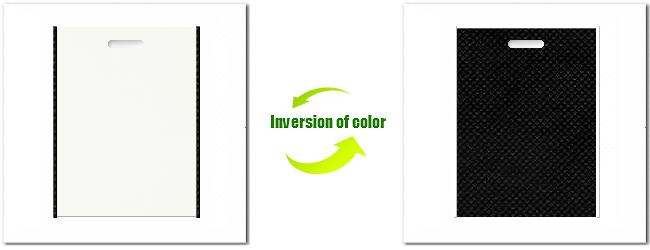 不織布小判抜き袋:No.12オフホワイトとNo.9ブラックの組み合わせ