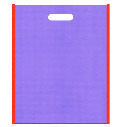 不織布小判抜き袋 メインカラー薄紫色とサブカラーオレンジ色