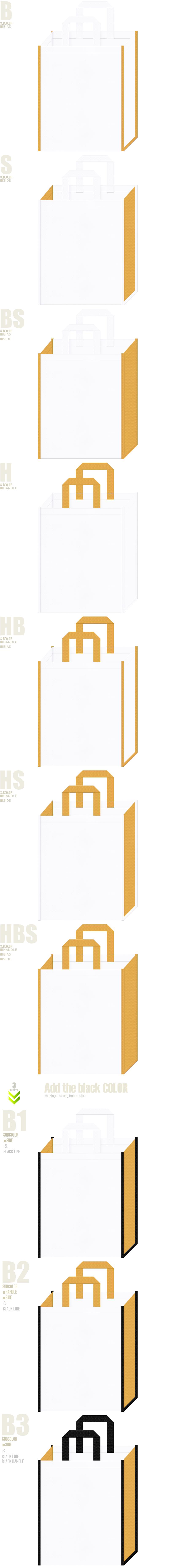 絵本・テーマパーク・ベーカリー・レシピ・お料理教室・DIYイベントにお奨めの不織布バッグデザイン:白色と黄土色のコーデ10パターン