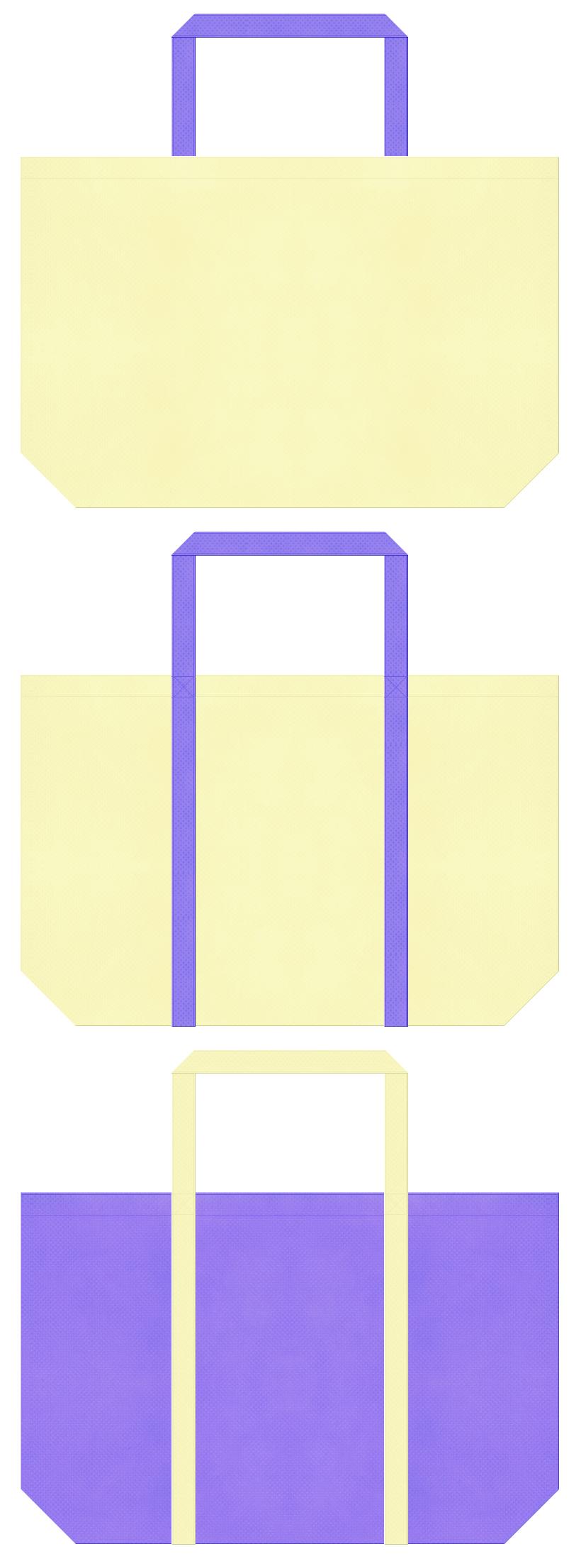 保育・福祉・介護・ファンシー・スター・ブリリアント・パステルカラーの不織布バッグにお奨め:薄黄色と薄紫色のコーデ