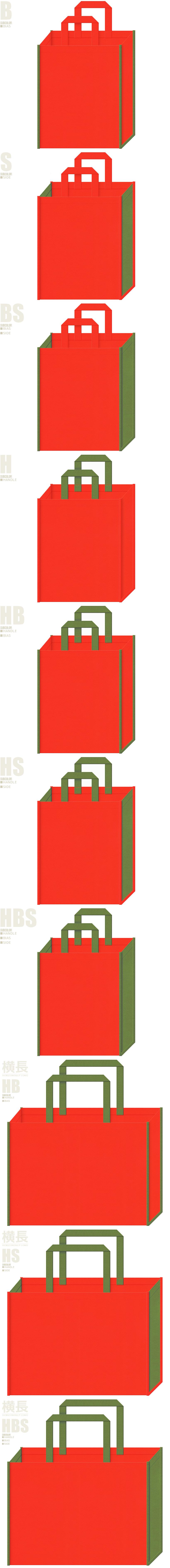オレンジ色と草色-不織布バッグの二色配色デザイン例。抹茶オレンジ風。