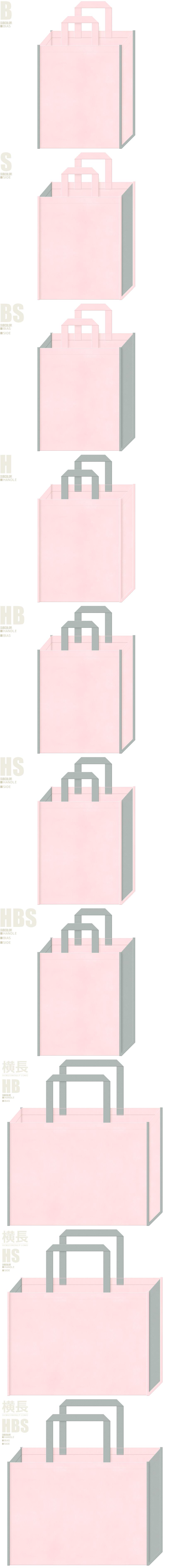 アクセサリー・スター・事務服・制服・ガーリーデザインにお奨めの不織布バッグデザイン:桜色とグレー色の配色7パターン。