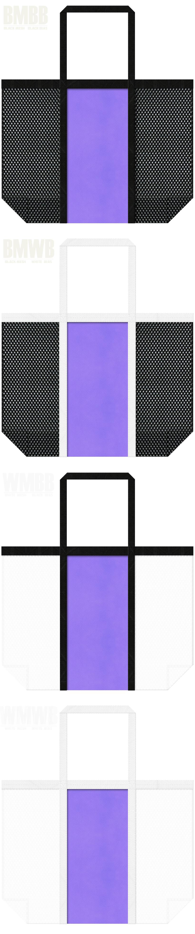 台形型メッシュバッグのカラーシミュレーション:黒色・白色メッシュと薄紫色不織布の組み合わせ