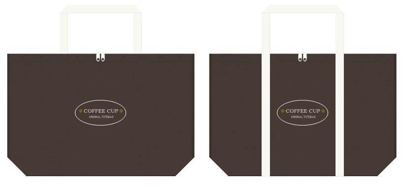 不織布バッグのデザイン:コーヒーショップ・珈琲・陶器の販促ノベルティ