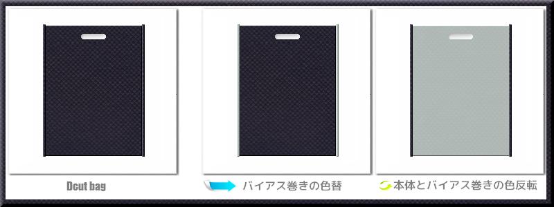 不織布小判抜き袋:不織布カラーNo.20ナイトブルー+28色のコーデ