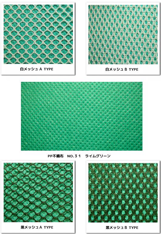 不織布No.31ライムグリーン+メッシュ