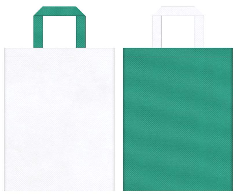 不織布バッグの印刷ロゴ背景レイヤー用デザイン:白色と青緑色のコーディネート:医療器具・医薬品の販促イベントにお奨めの配色です。