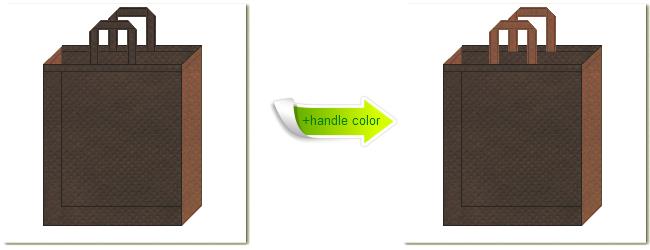 不織布No.40ダークコーヒーブラウンと不織布No.7コーヒーブラウンの組み合わせのトートバッグ