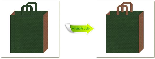 不織布No.27ダークグリーンと不織布No.7コーヒーブラウンの組み合わせのトートバッグ