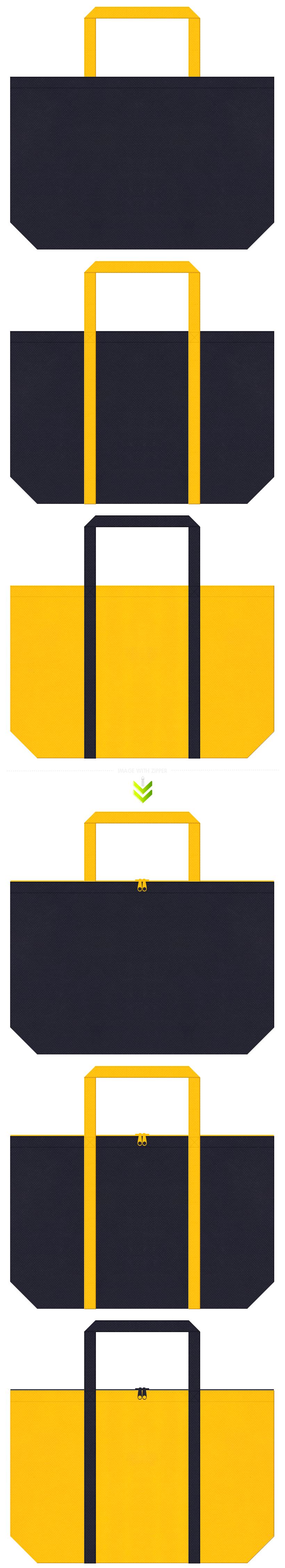 濃紺色と黄色の不織布エコバッグのデザイン。スポーティーファッションのショッピングバッグ、電気・通信機器のノベルティにお奨めです。