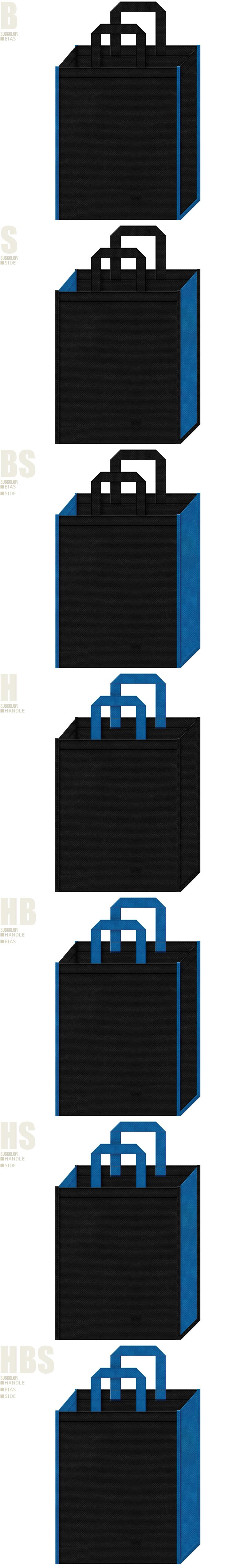 黒色と青色、7パターンの不織布トートバッグ配色デザイン例。カー用品・照明器具の展示会用バッグにお奨めです。LEDのイメージ。