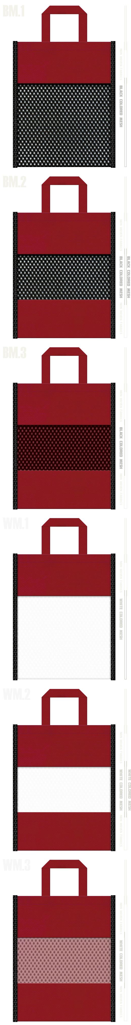 フラットタイプのメッシュバッグのカラーシミュレーション:黒色・白色メッシュとエンジ色不織布の組み合わせ