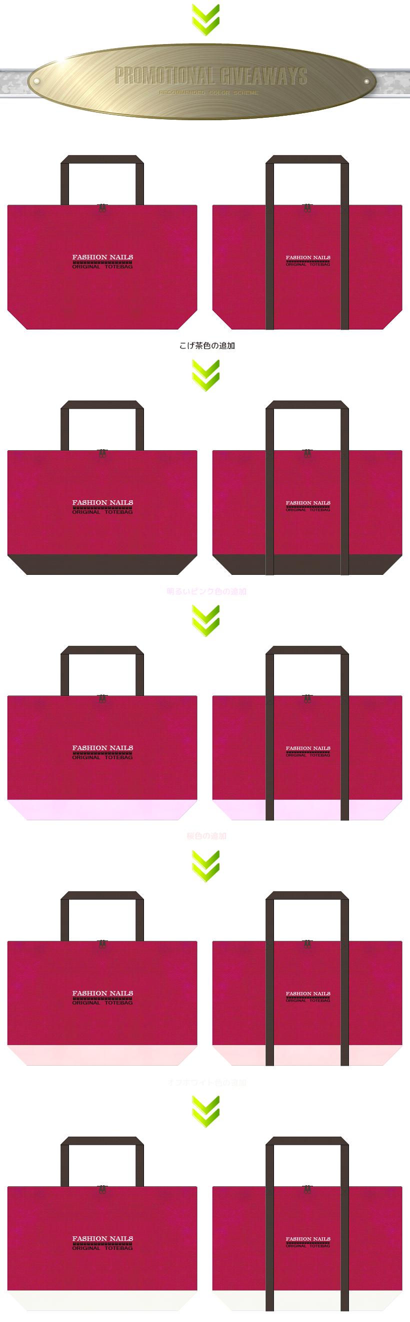 濃いピンク色とこげ茶色メインの不織布バッグのカラーシミュレーション:美容・コスメ・ネイル・エステにお奨めです。