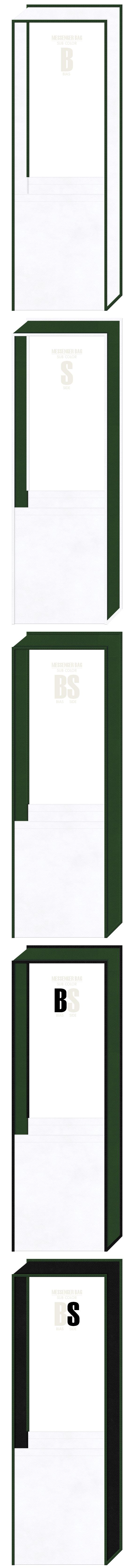学校・学園・オープンキャンパスのバッグにお奨め:白色・濃緑色・黒色の3色を使用した、不織布メッセンジャーバッグのデザイン