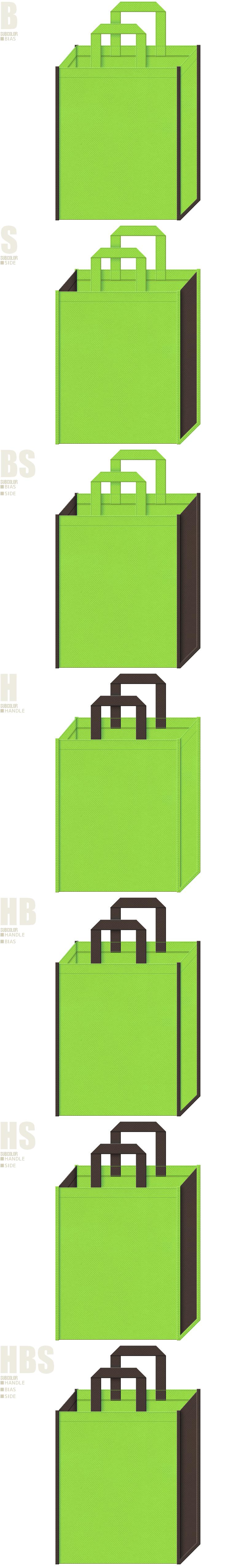 屋上緑化・壁面緑化・環境セミナー・CO2削減・エコイベント・植物園・畑・田んぼアート・種苗・肥料・農業イベント・牧場イベント・産直市場・林業・ガーデニング・エクステリア・園芸用品の展示会用バッグにお奨めの不織布バッグデザイン:黄緑色とこげ茶色の配色7パターン