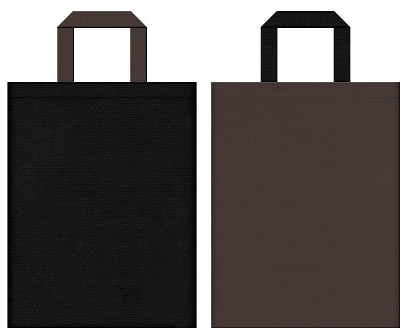 不織布バッグの印刷ロゴ背景レイヤー用デザイン:黒色とこげ茶色のコーディネート:ホラーゲームの販促イベントにお奨めの配色です。