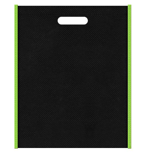 不織布バッグ小判抜き メインカラー黒色とサブカラー黄緑色