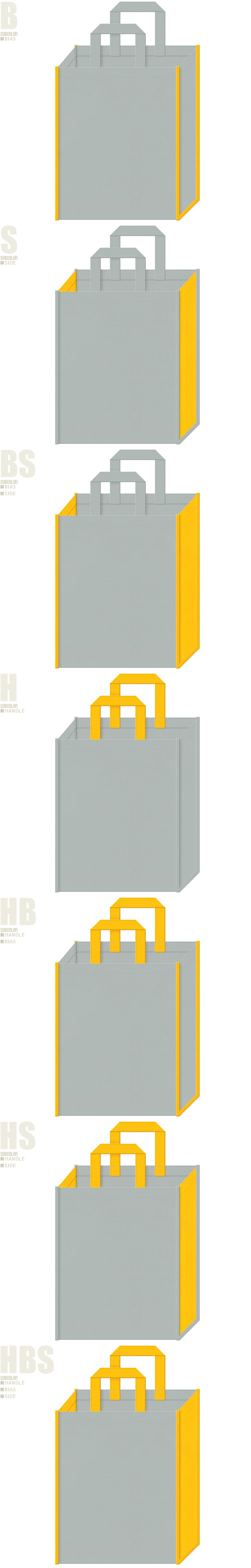 安全用品・ワーキングウェア・通信インフラ・照明器具・電気設備の展示会用バッグにお奨めの不織布バッグのデザイン:グレー色と黄色の配色7パターン