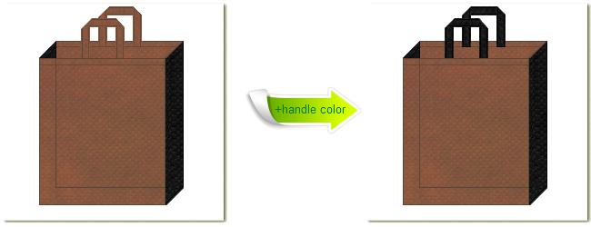 不織布No.7コーヒーブラウンと不織布No.9ブラックの組み合わせのトートバッグ