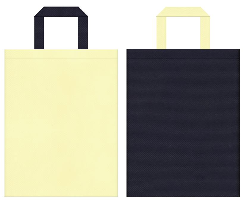不織布バッグの印刷ロゴ背景レイヤー用デザイン:薄黄色と濃紺色のコーディネート:学校・各種セミナーにお奨めの配色です。