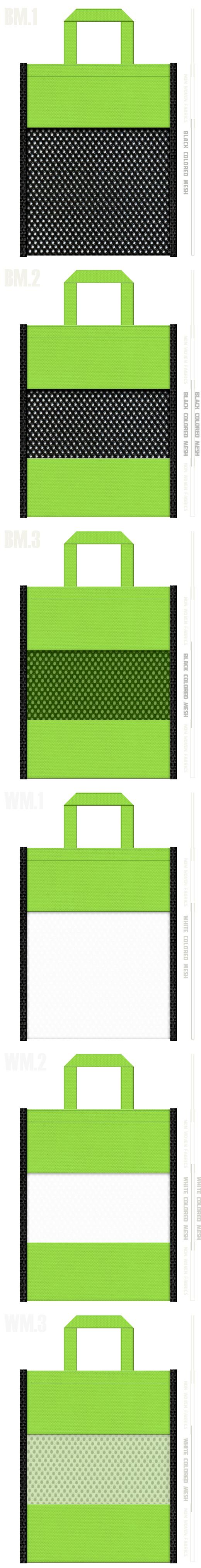 フラットタイプのメッシュバッグのカラーシミュレーション:黒色・白色メッシュと黄緑色不織布の組み合わせ