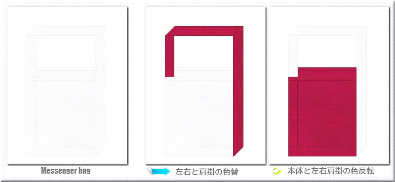 不織布メッセンジャーバッグ:メイン不織布カラーNo.15ホワイト色+28色のコーデ