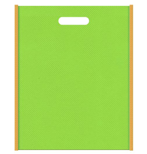 不織布バッグ小判抜き メインカラー黄緑色とサブカラー黄土色