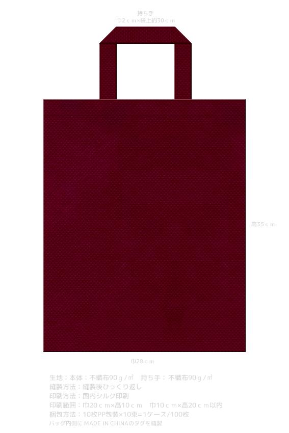 品番:A4-T-WR A4サイズ不織布トートバッグ マチなし ワインレッド