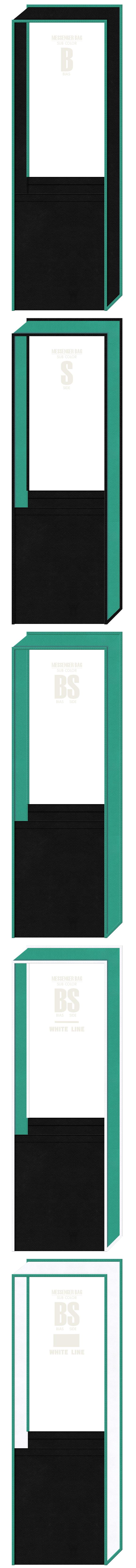 不織布メッセンジャーバッグのカラーシミュレーション(黒色・青緑色・白色):スポーツのイメージにお奨めです。