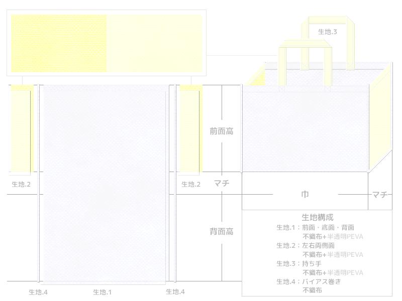 オープンキャンパスやショッピングバッグにお奨めの不織布バッグデザイン(パステルカラー・介護・福祉):白色と薄黄色の不織布に半透明フィルムを加えたカラーシミュレーション