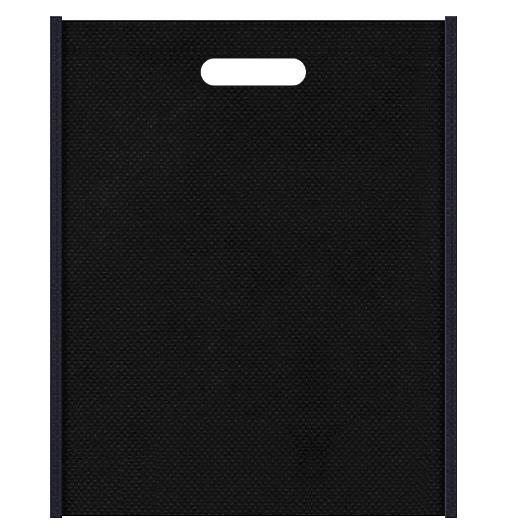 不織布バッグ小判抜き メインカラー濃紺色とサブカラー黒色の色反転
