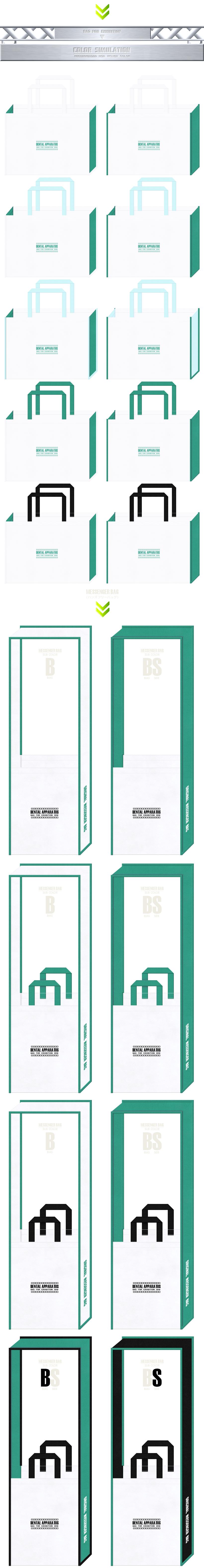 白色と青緑色をメインに使用した、不織布バッグのカラーシミュレーション(歯科・歯科医療器):歯科医療器の展示会用バッグ