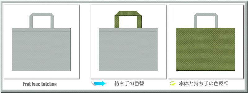不織布マチなしトートバッグ:メイン不織布カラーNo.2グレー色+28色のコーデ
