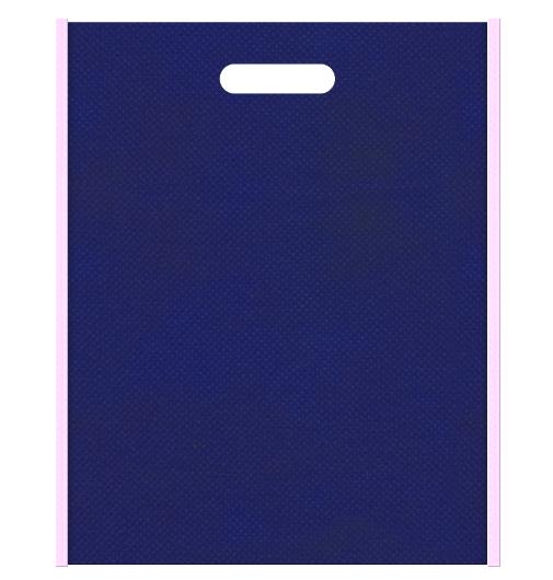 不織布バッグ小判抜き メインカラー明るい紺色とサブカラー明るいピンク色