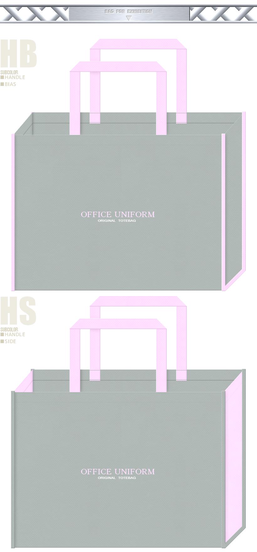 グレー色と明るいピンク色の不織布バッグデザイン:事務服の展示会用バッグ