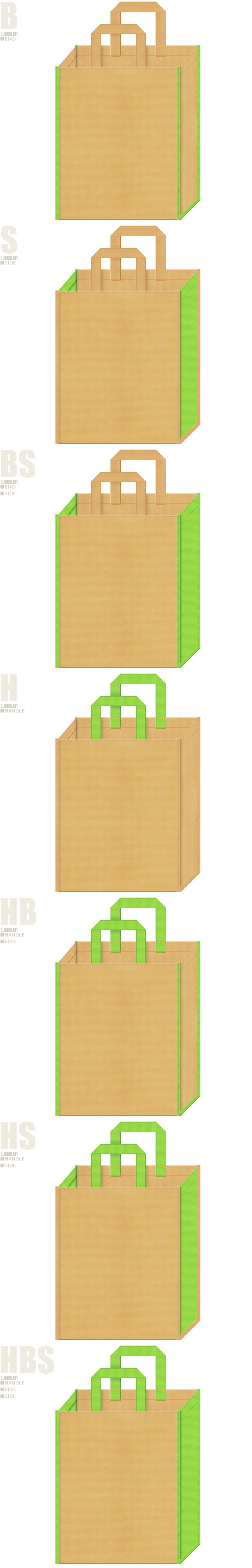 園芸用品の展示会用バッグにお奨めの、薄黄土色と黄緑色、7パターンの不織布トートバッグ配色デザイン例。
