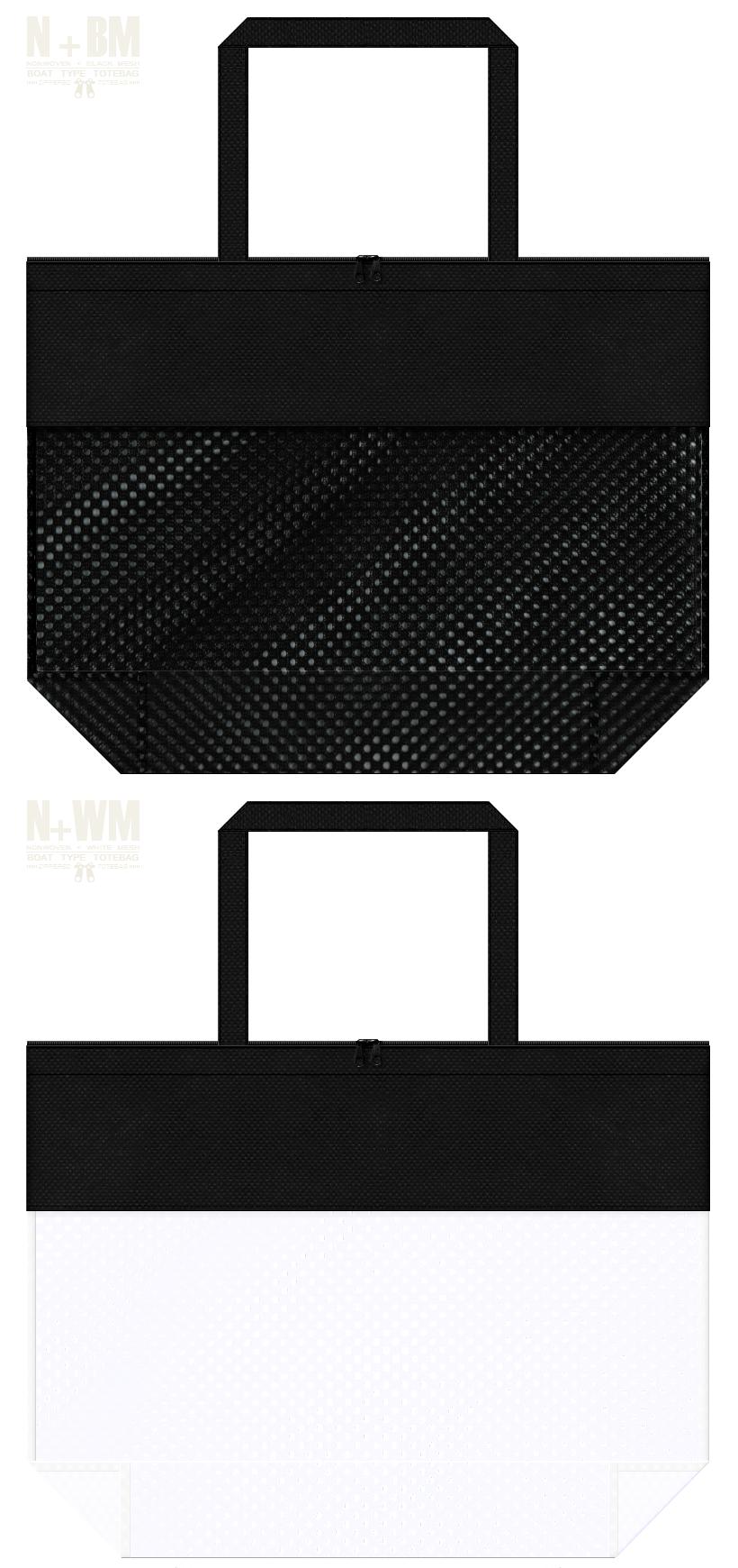 台形型メッシュバッグのカラーシミュレーション:黒色・白色メッシュと黒色不織布の組み合わせ