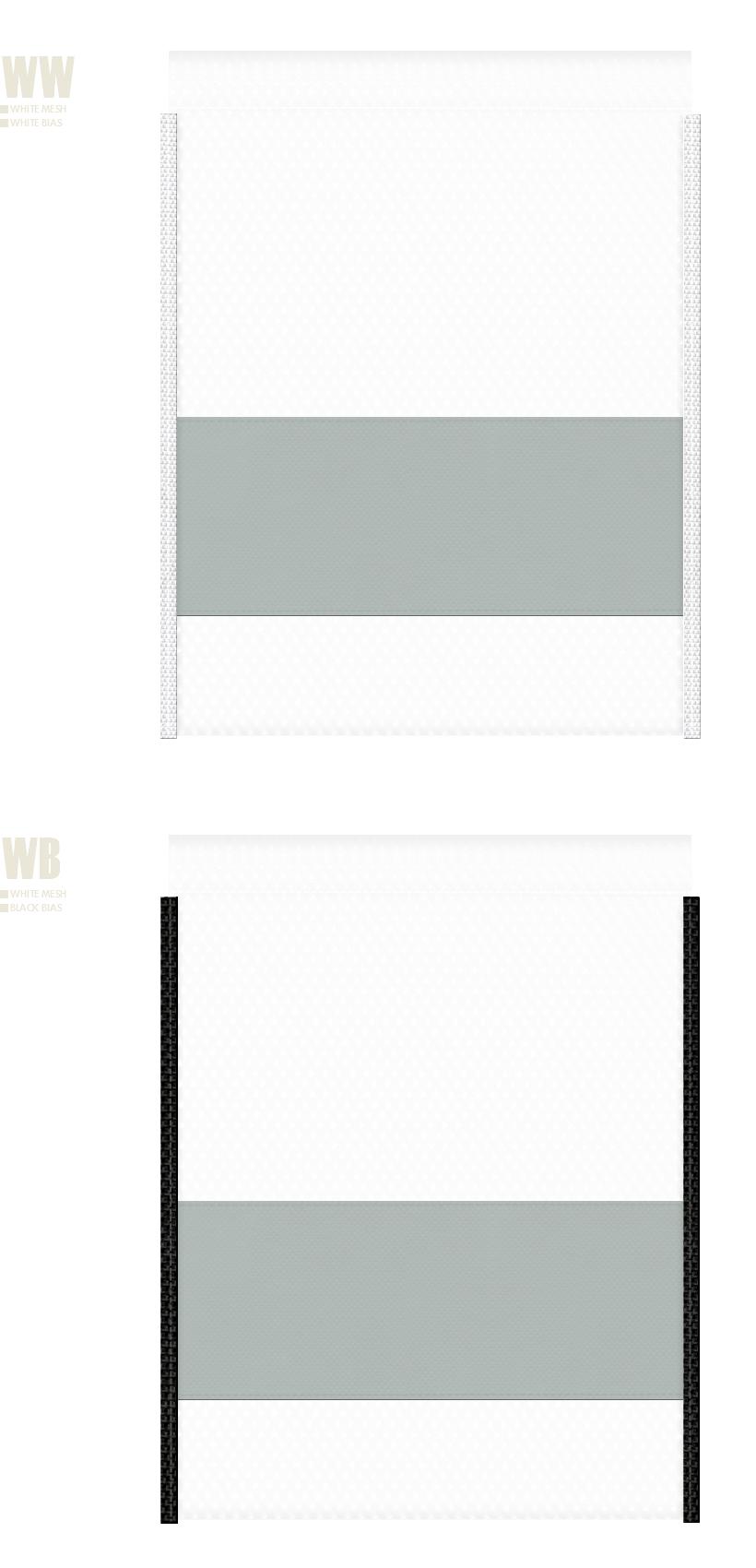 白色メッシュとグレー色不織布のメッシュバッグカラーシミュレーション:キャンプ用品・アウトドア用品・スポーツ用品・シューズバッグにお奨め