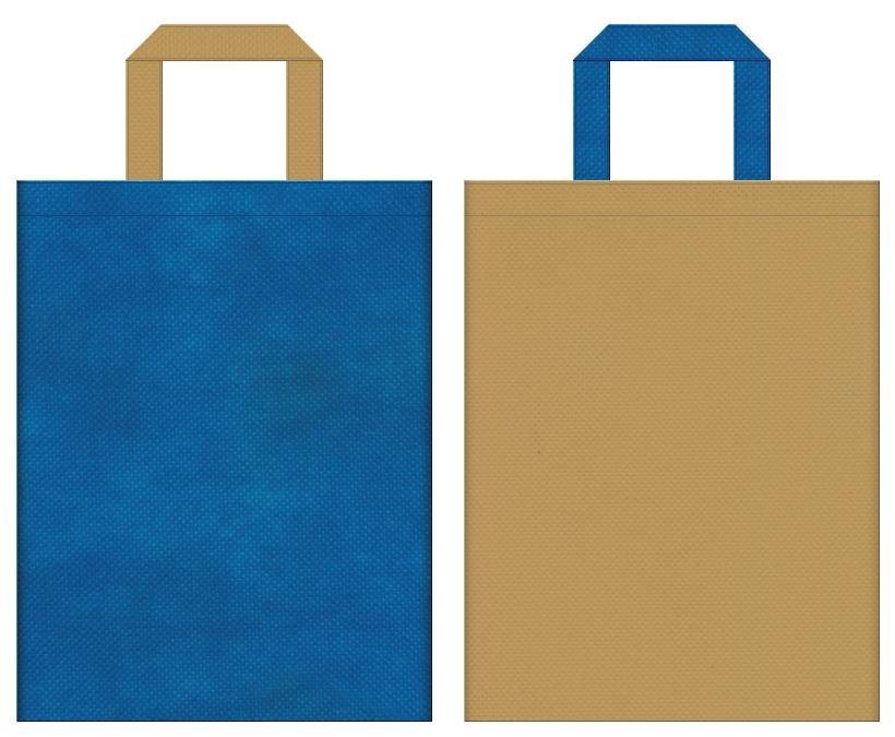 オンラインゲーム・ロールプレイングゲーム・ゲームのイベントにお奨めの不織布バッグデザイン:青色と金黄土色のコーディネート