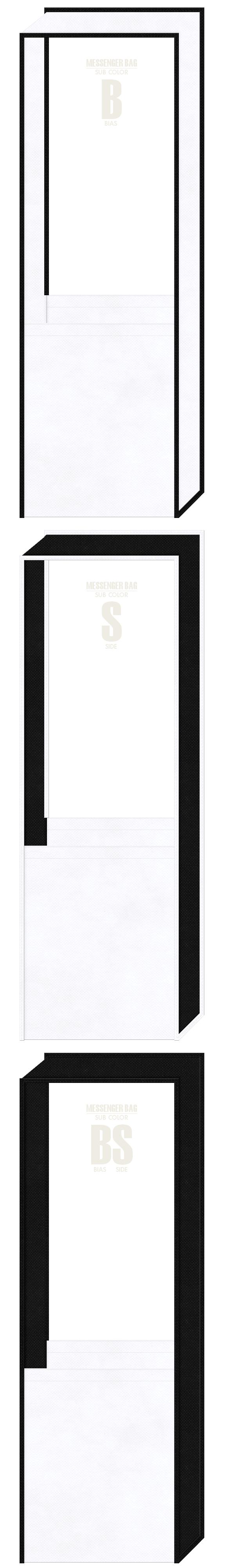白色と黒色の不織布メッセンジャーバッグのデザイン