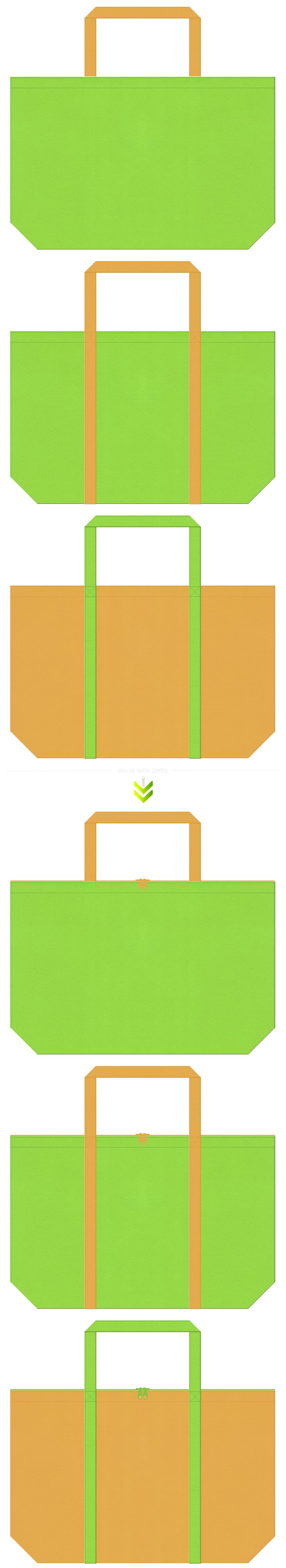 黄緑色と黄土色の不織布エコバッグのデザイン。ピクニック・ランチバッグにお奨めの配色です。