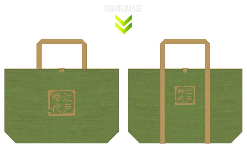 草色と金黄土色の不織布バッグデザイン:江戸時代風の和風エコバッグ