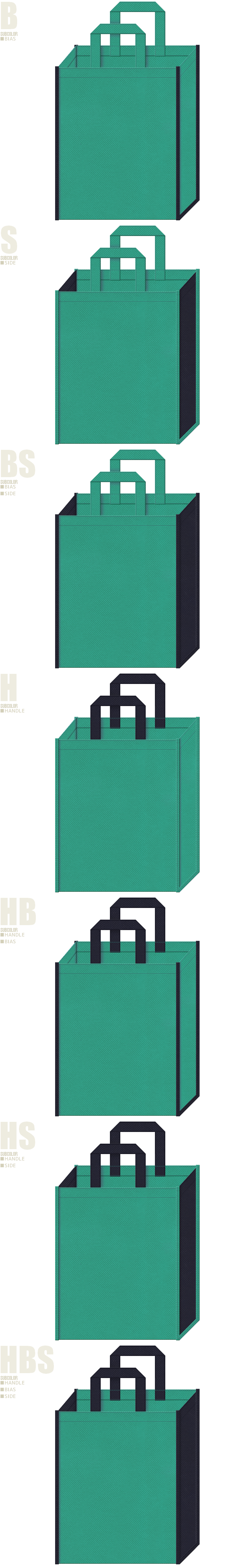 青緑色と濃紺色、7パターンの不織布トートバッグ配色デザイン例。マリンファッション・クルージング・ボートハウス・マリン用品の展示会用バッグにお奨めです。