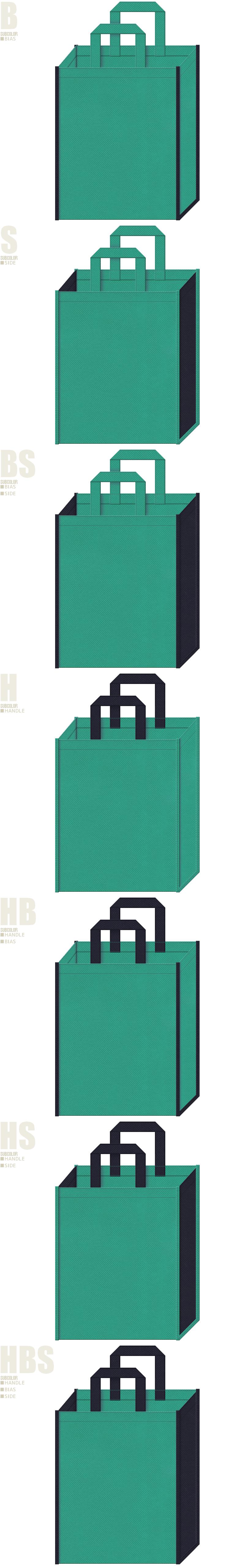 春夏・サマーイベント・マリンルック・マリンスポーツ・ボート・ヨット・クルージング・リーフ・ダイビング・釣具・ユニフォーム・シューズ・アウトドア・スポーツイベント・スポーティーファッション・スポーツ用品の展示会用バッグにお奨めの不織布バッグデザイン:青緑色と濃紺色の配色7パターン