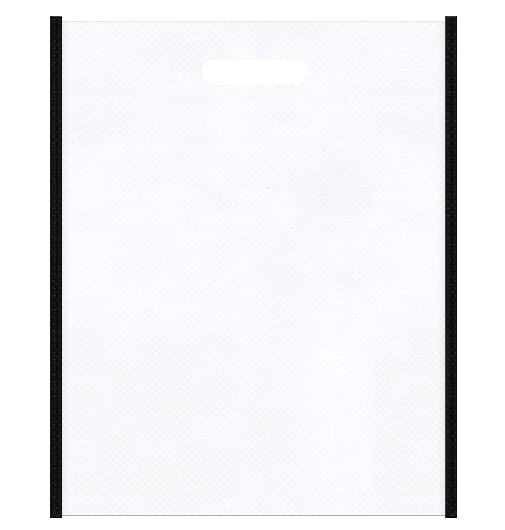 不織布バッグ小判抜き メインカラー黒色とサブカラー白色の色反転