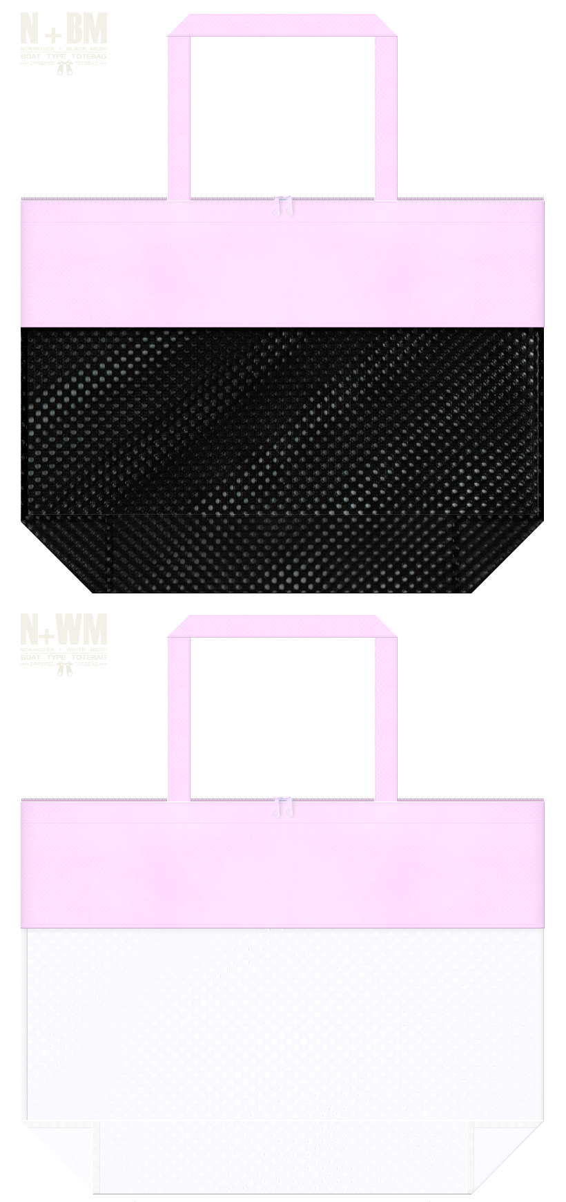 台形型メッシュバッグのカラーシミュレーション:黒色・白色メッシュとパステルピンク色不織布の組み合わせ