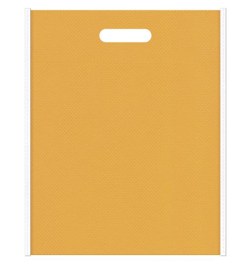不織布小判抜き袋 メインカラー黄土色、サブカラー白色
